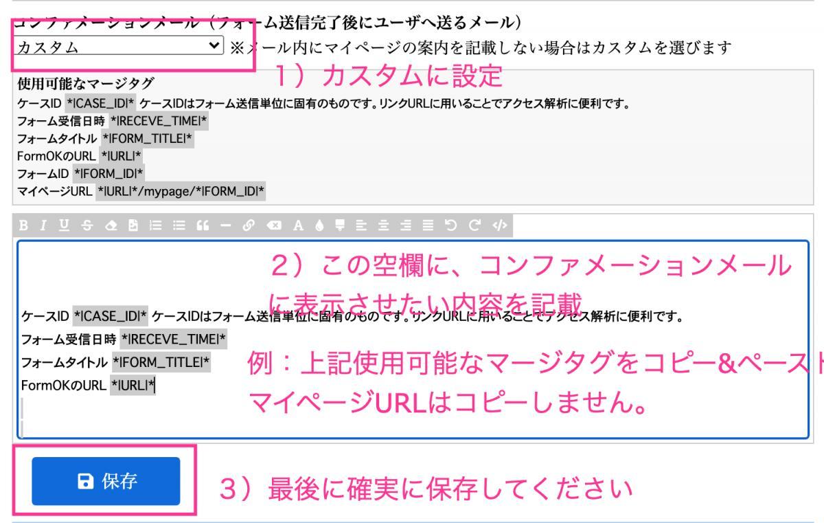 コンファメーションメールのカスタマイズ方法