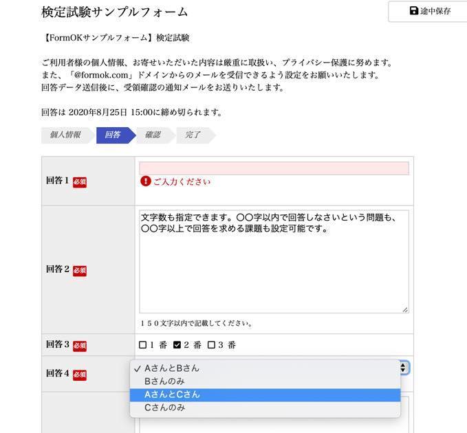 【フォームサンプル】オンライン試験