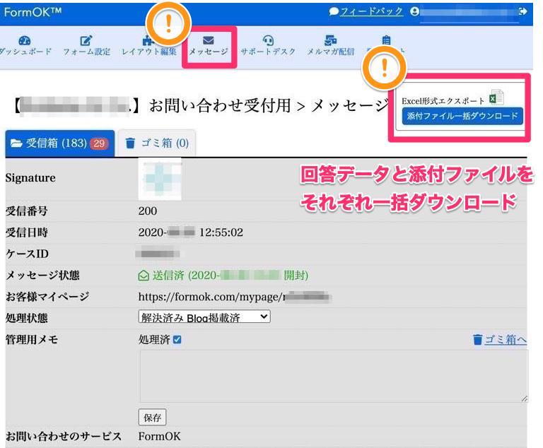 回答データ・添付ファイルを一括ダウンロード