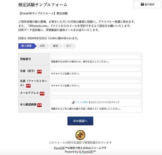 【フォームサンプル】検定試験
